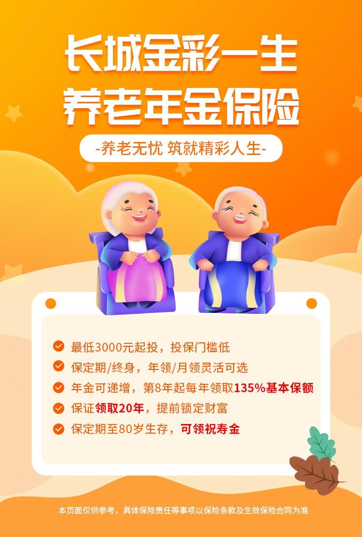 长城金彩一生养老年金保险海报